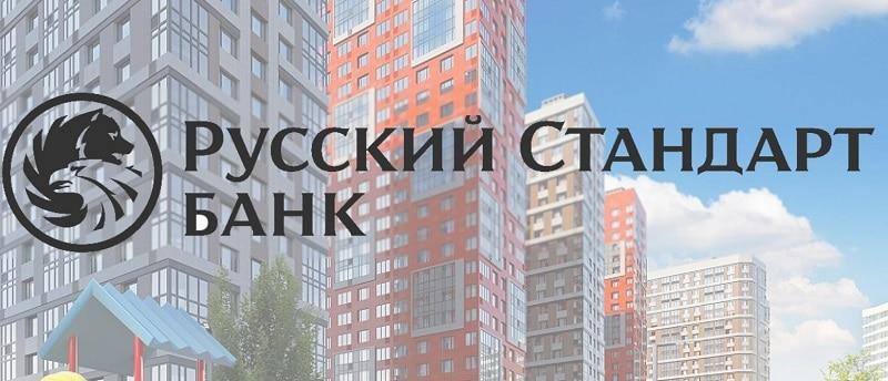 банк Русский Стандарт рефинансирование кредитов