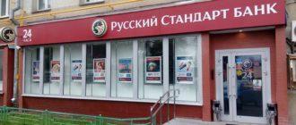 банк Русский Стандарт реквизиты