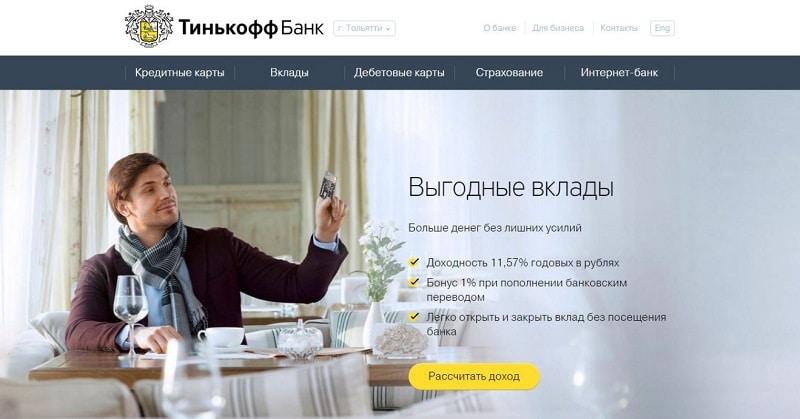 банк Тинькофф страхование вкладов