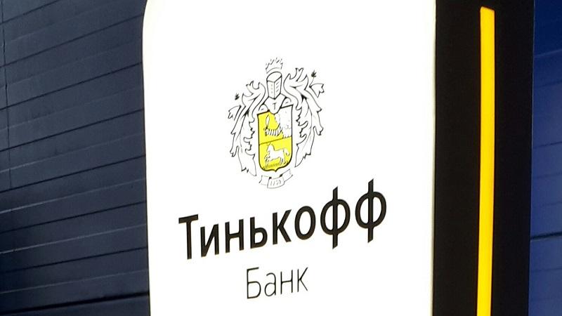 банковская гарантия Тинькофф