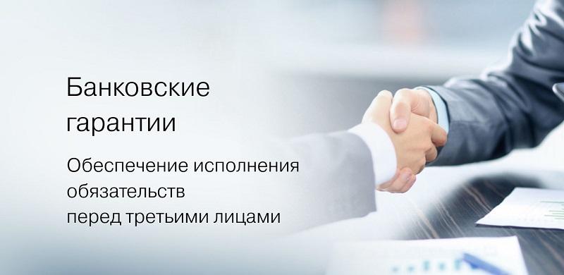 банковская гарантия Тинькофф Банк