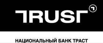 БИК Траст банка
