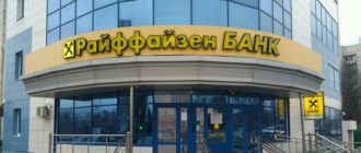 чей банк Райффайзенбанк