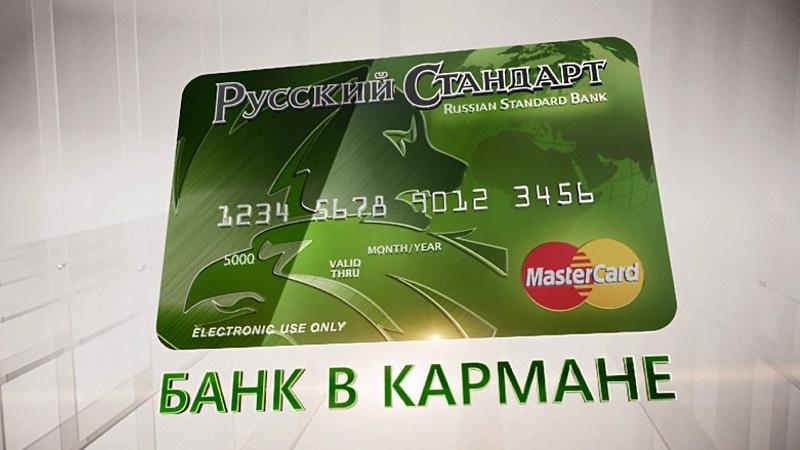 дебетовые карты банка Русский Стандарт