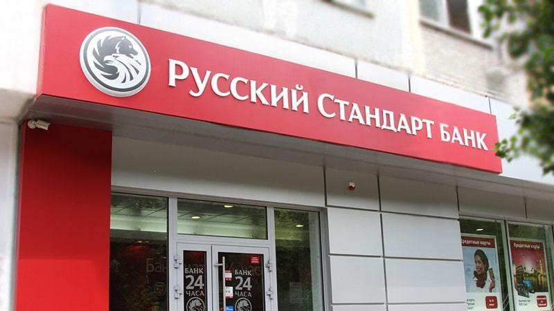 ипотека Русский Стандарт