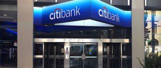 коммерческий банк Ситибанк