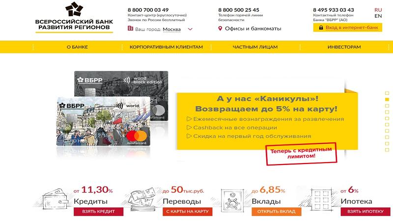 онлайн-заявка на кредит ВБРР