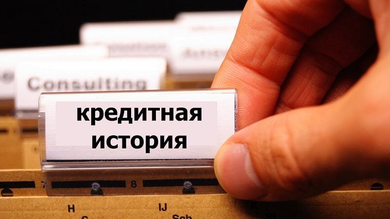 кредитная история Тинькофф Банк