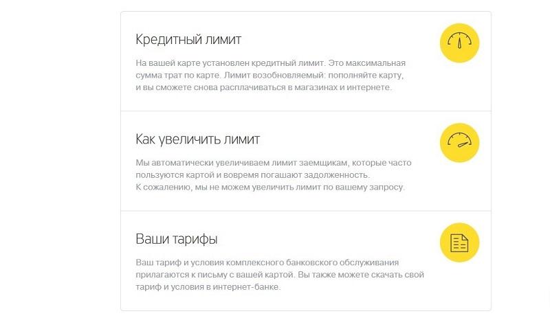 лимит кредитной карты Тинькофф