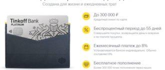 минимальный платеж по кредитной карте Тинькофф