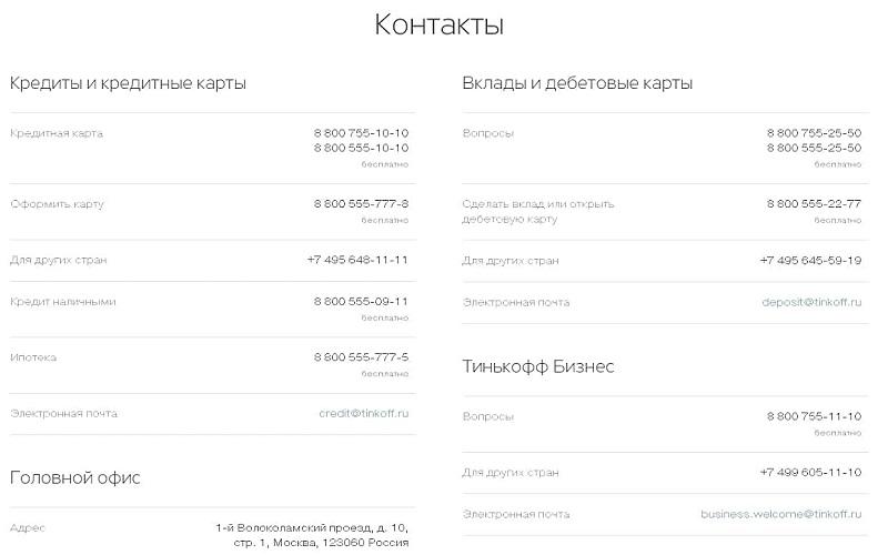 бесплатный телефон горячей линии Тинькофф банка