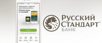 оплатить кредит Русский Стандарт по номеру договора