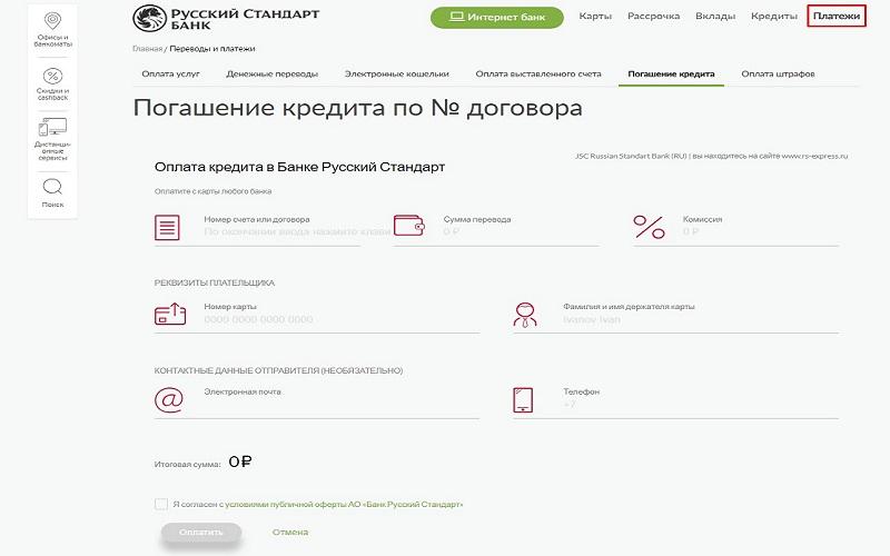 оплата кредита Русский Стандарт по номеру договора онлайн