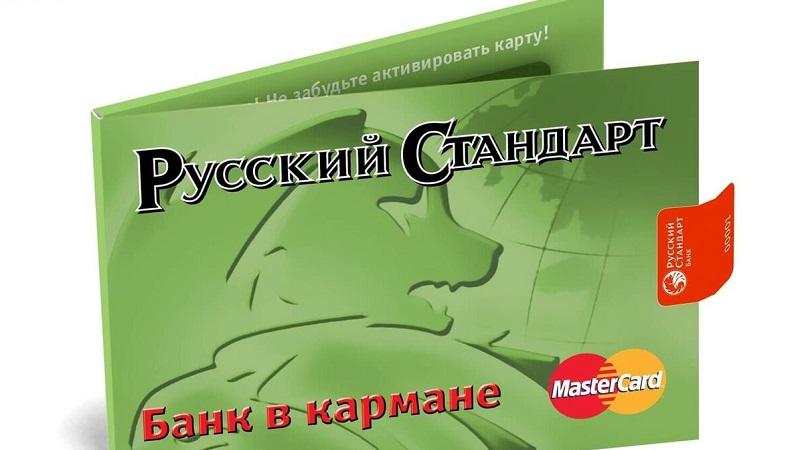 оплатить кредит Русский Стандарт через интернет по номеру договора
