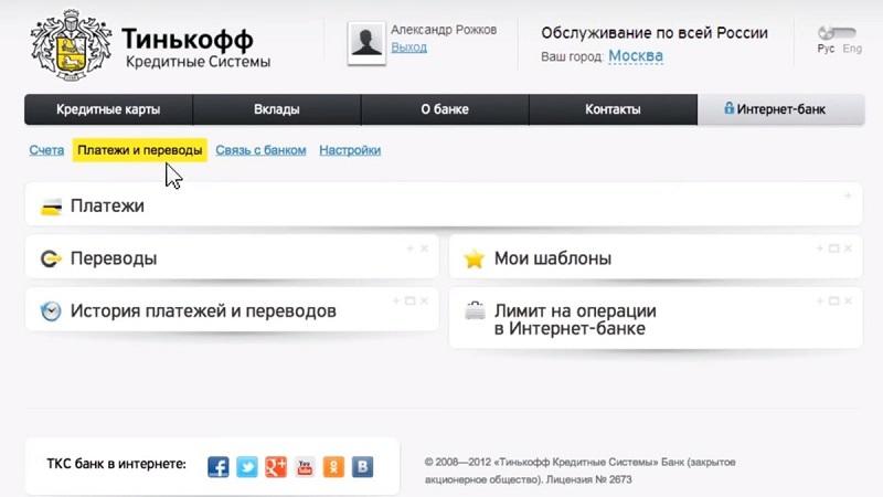 как перевести деньги с Тинькофф на Яндекс Деньги