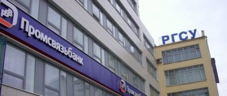 Промсвязьбанк адрес головного офиса в Москве
