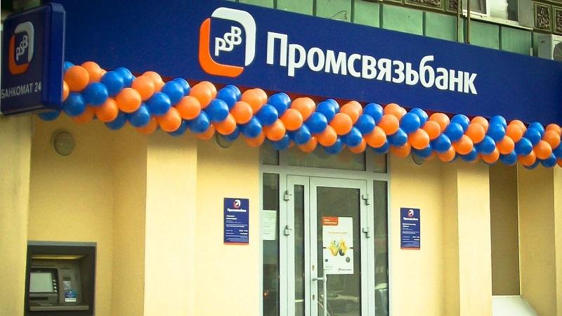 Промсвязьбанк банкоматы-партнеры без комиссии