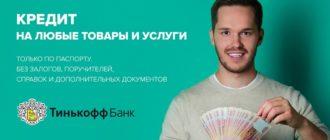 реструктуризация кредита Тинькофф