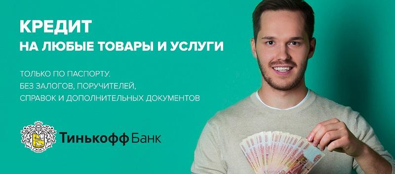 Реструктуризация кредита Тинькофф Банк