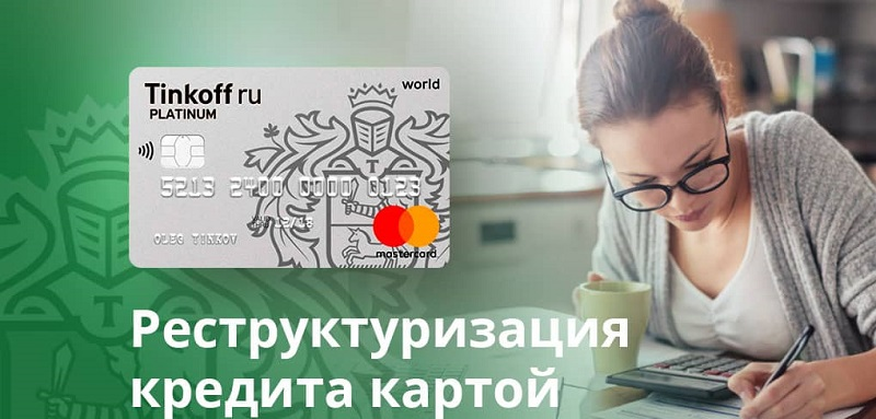 реструктуризация долга Тинькофф