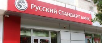 рейтинг банка Русский Стандарт