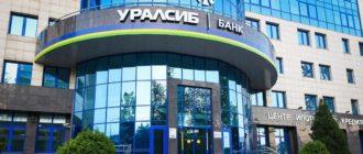 руководство банка Уралсиб