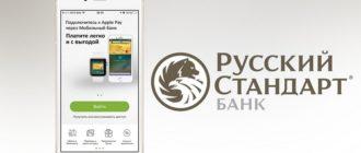 Русский Стандарт перевод с карты на карту