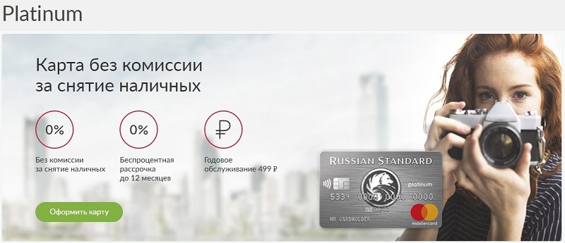 кредитная карта Русский Стандарт отзывы