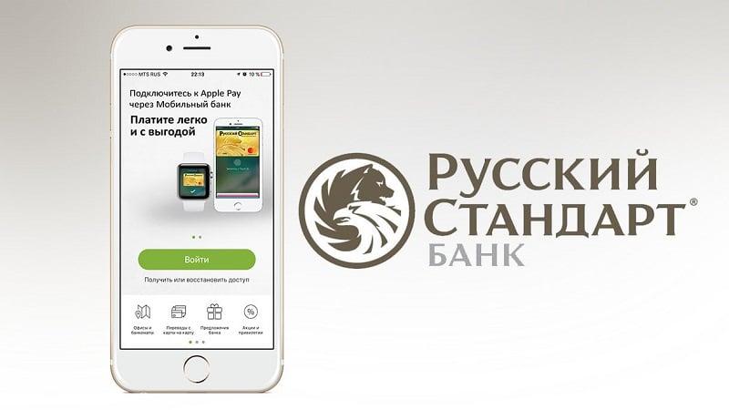 Русский Стандарт узнать остаток по кредиту по номеру договора