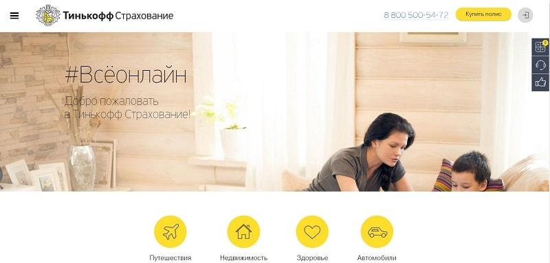 страхование квартиры Тинькофф