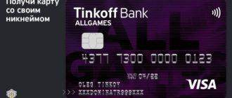 Тинькофф All Games