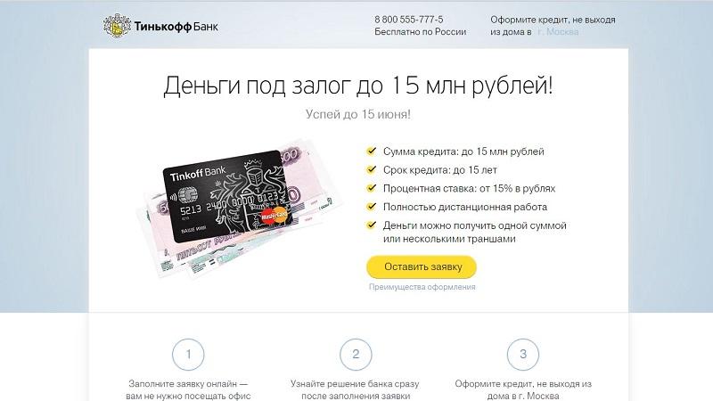 Тинькофф кредит под залог ПТС