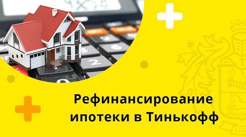 Тинькофф рефинансирование ипотеки