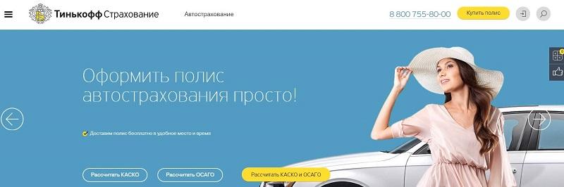 Грин карта Тинькофф Страхование