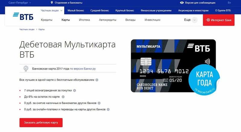 кредитная мультикарта ВТБ 24