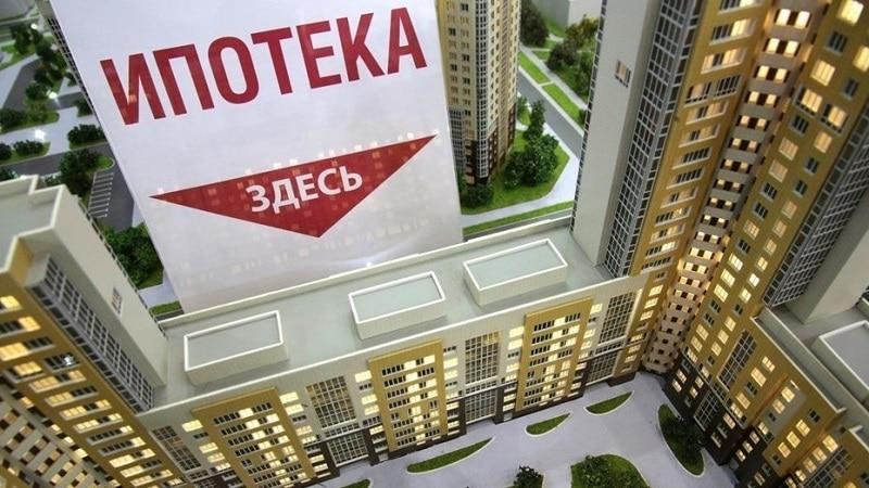 Оформление ипотеки в ВБРР