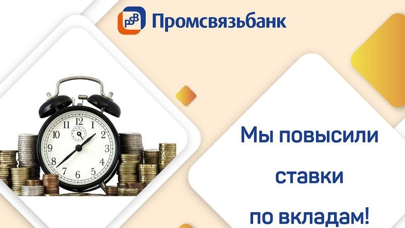 вклады Промсвязьбанка на сегодняшний день