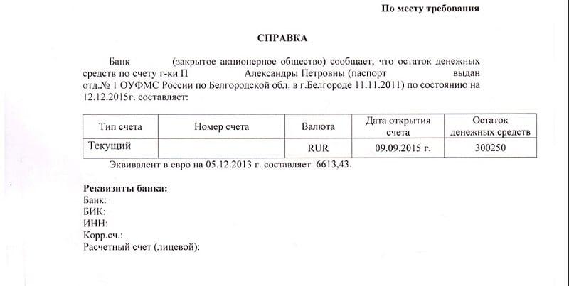 выписка банка Тинькофф