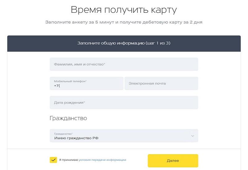 заказать дебетовую карту Тинькофф через интернет бесплатно