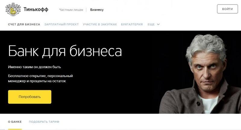 зарплатный проект Тинькофф Банка