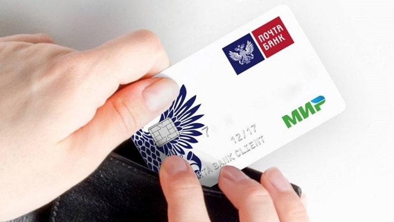 дебетовая карта МИР Почта Банк