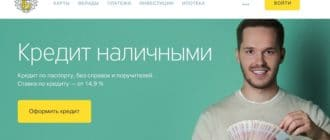кредит наличными Тинькофф банк онлайн-заявка