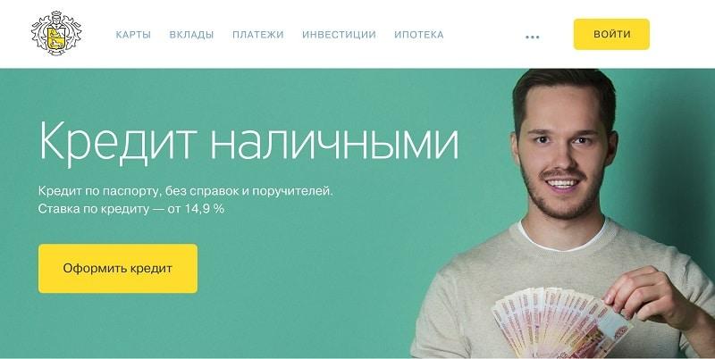оставить онлайн заявку на кредит в почта банке наличными с поручителем