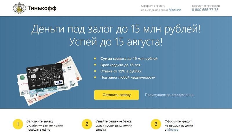онлайн-заявка на кредит Тинькофф