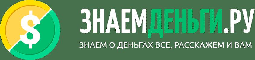 ЗнаемДеньги.ру