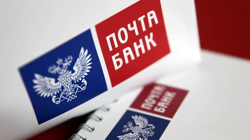 Почта Банк автокредит
