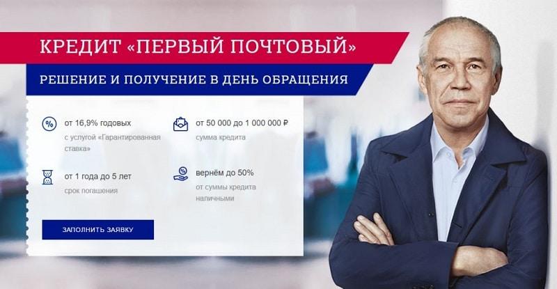 автокредит в Почта Банке