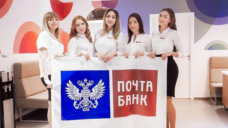 условия автокредита в Почта Банке