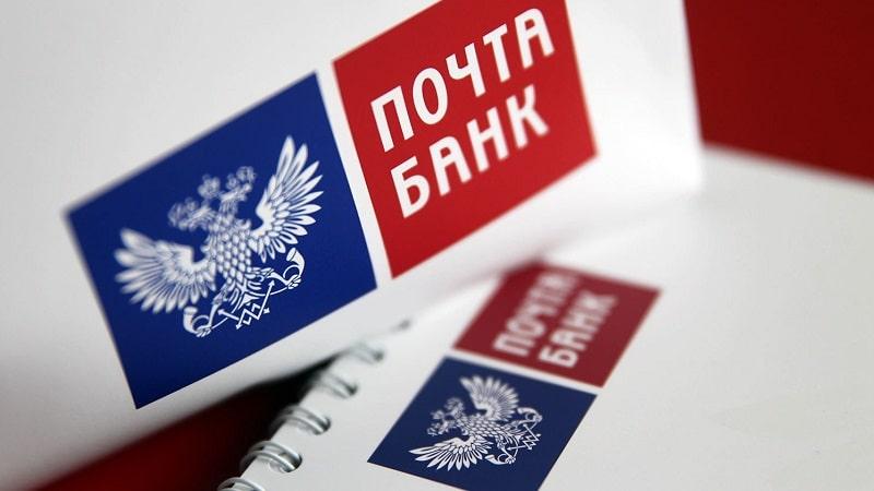 Почта Банк Пропускаю платеж условия