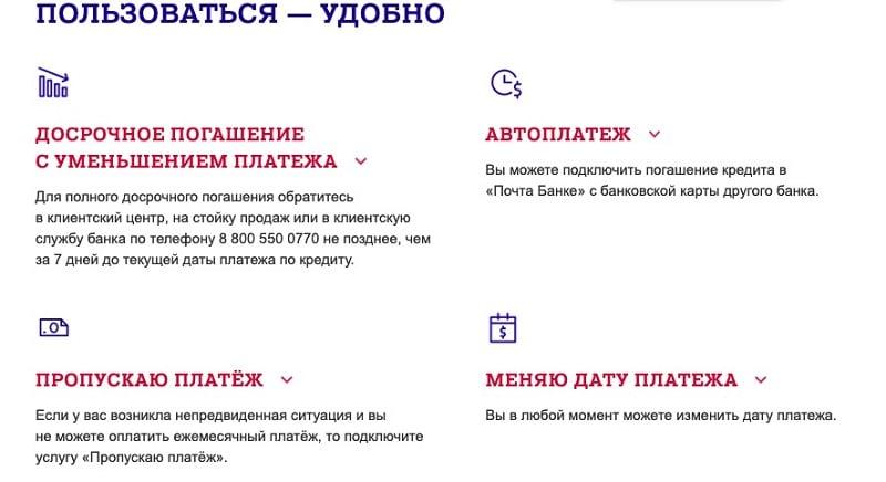 кредитные каникулы Почта Банк